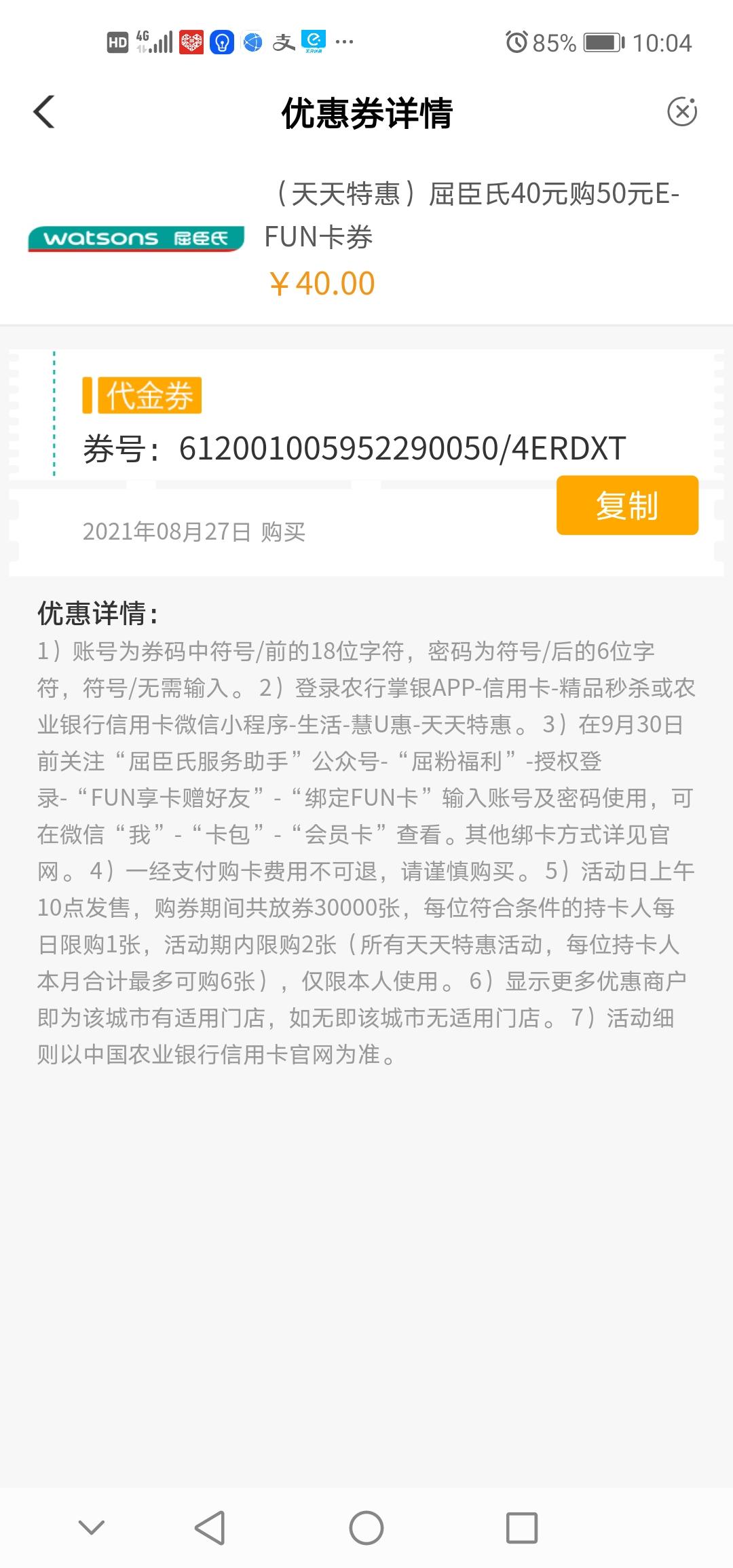 Screenshot_20210827_100413_com.android.bankabc.jpg