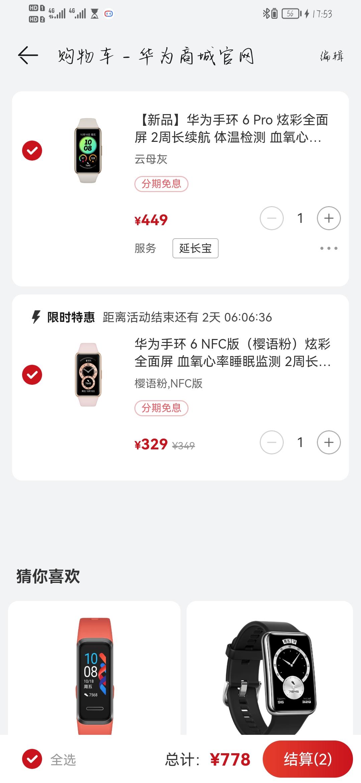 Screenshot_20210828_175325_com.huawei.phoneservice.jpg