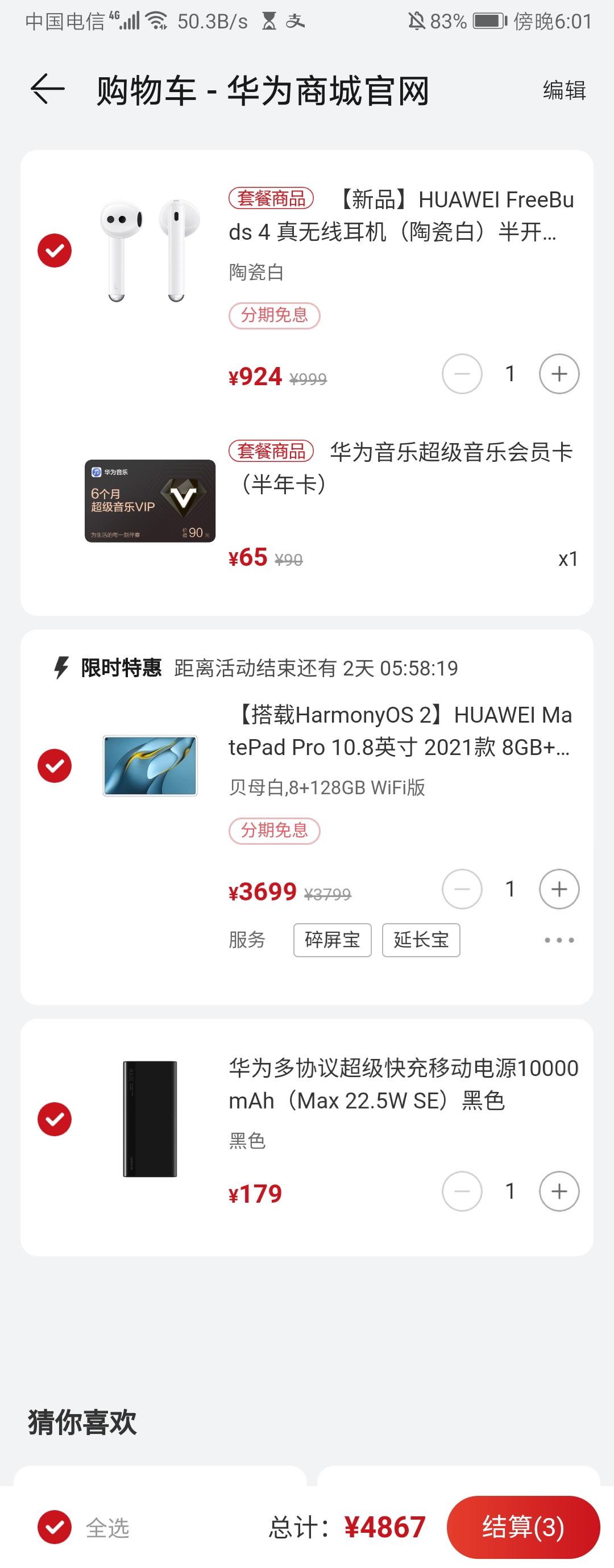 Screenshot_20210828_180140_com.huawei.phoneservice.jpg