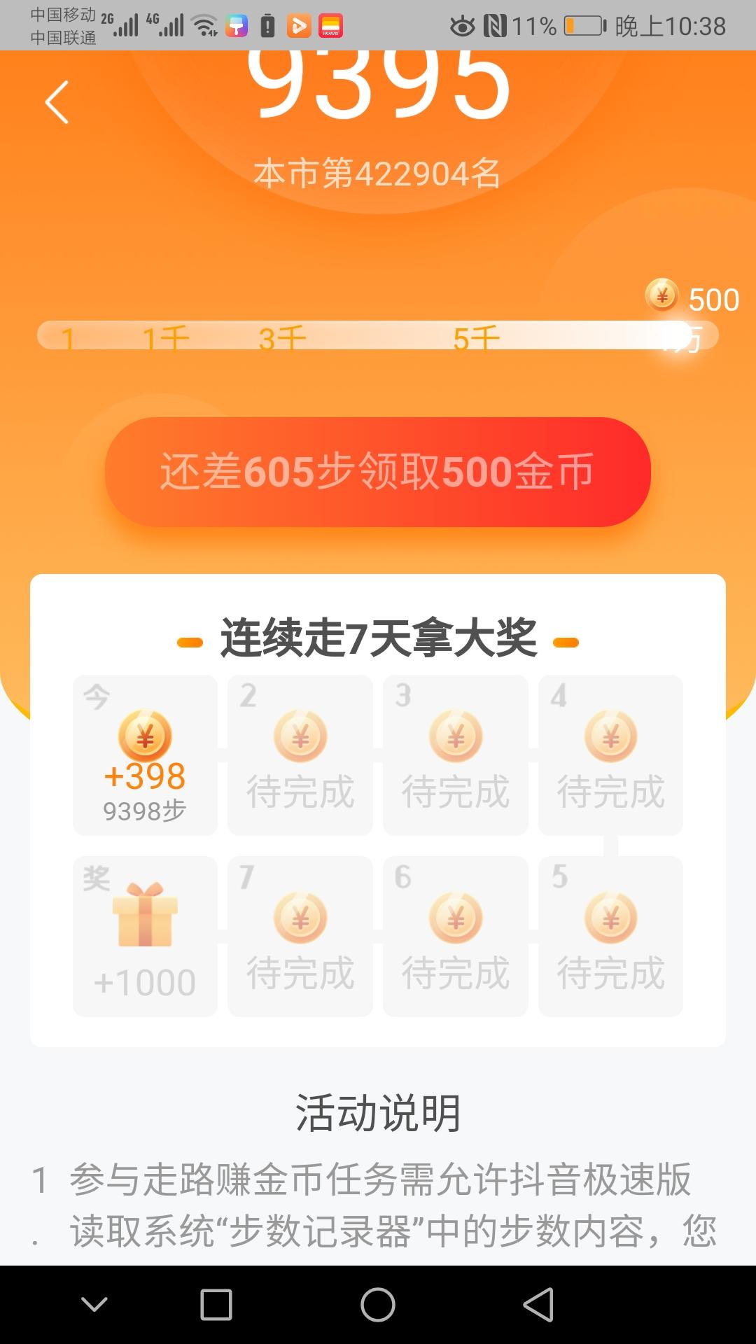 Screenshot_20210824_223843_com.ss.android.ugc.aweme.lite.jpg
