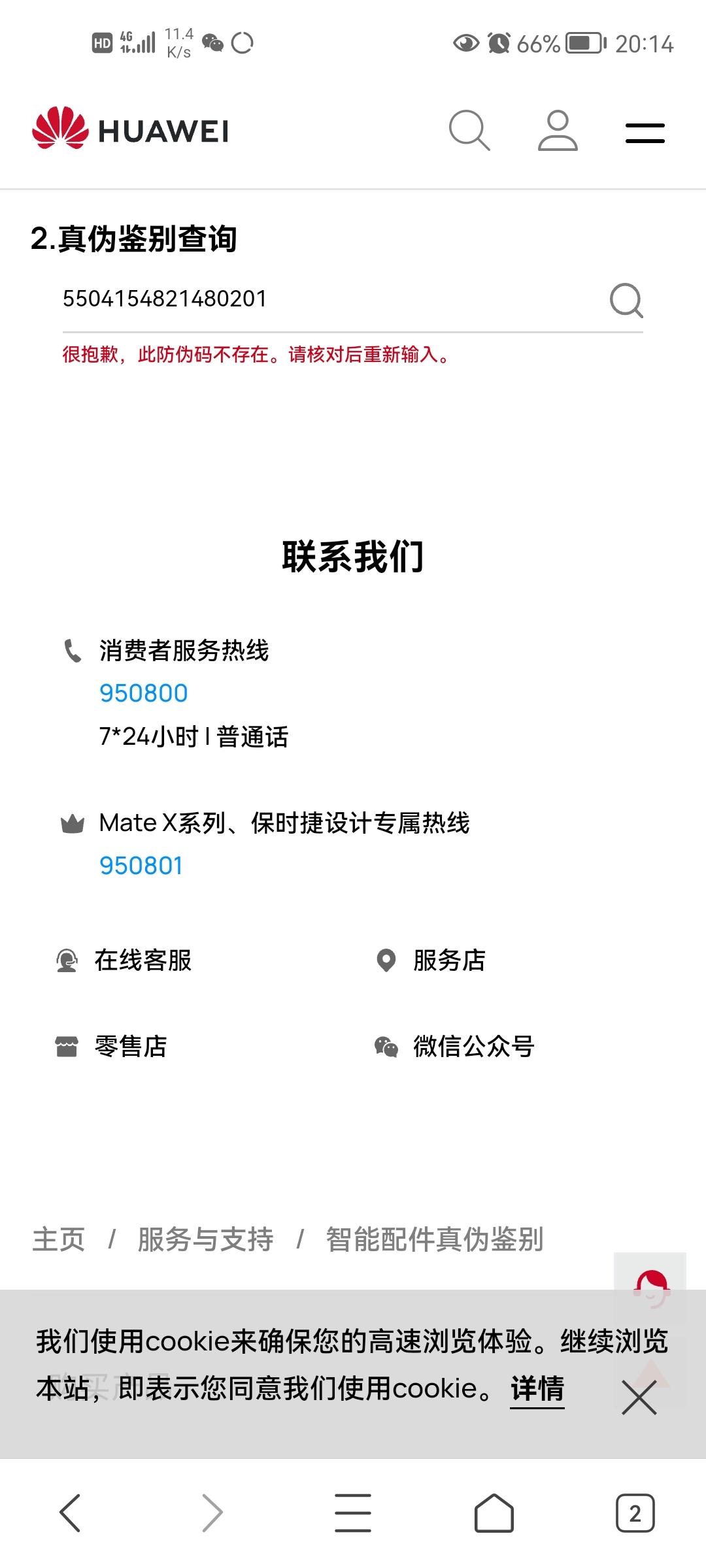Screenshot_20210828_201413_com.tencent.mtt.jpg