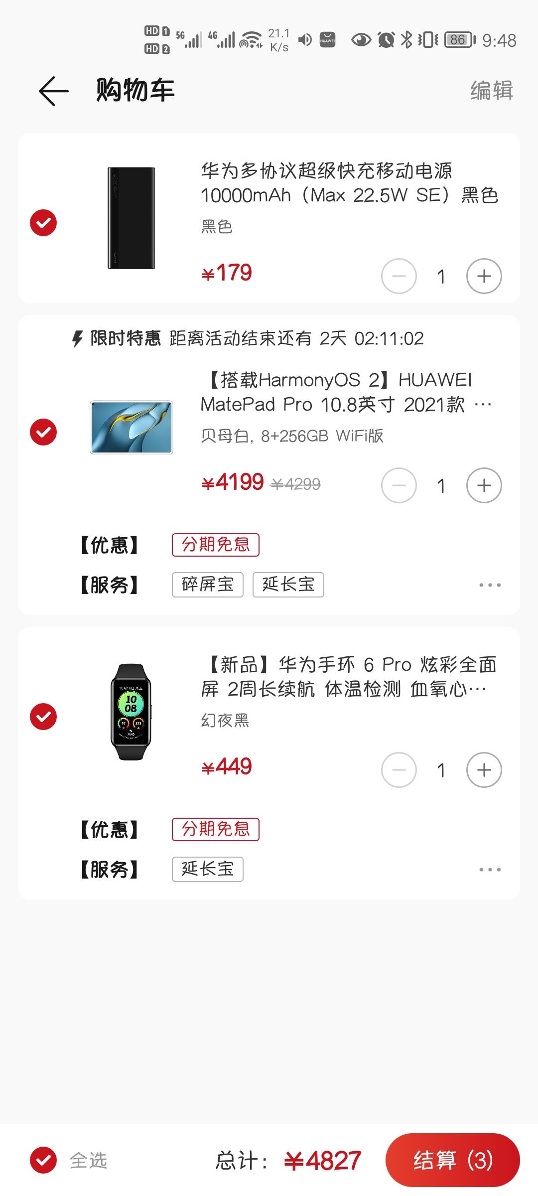 Screenshot_20210828_214855_com.vmall.client.jpg
