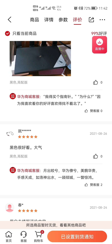 Screenshot_20210828_114211_com.vmall.client.jpg