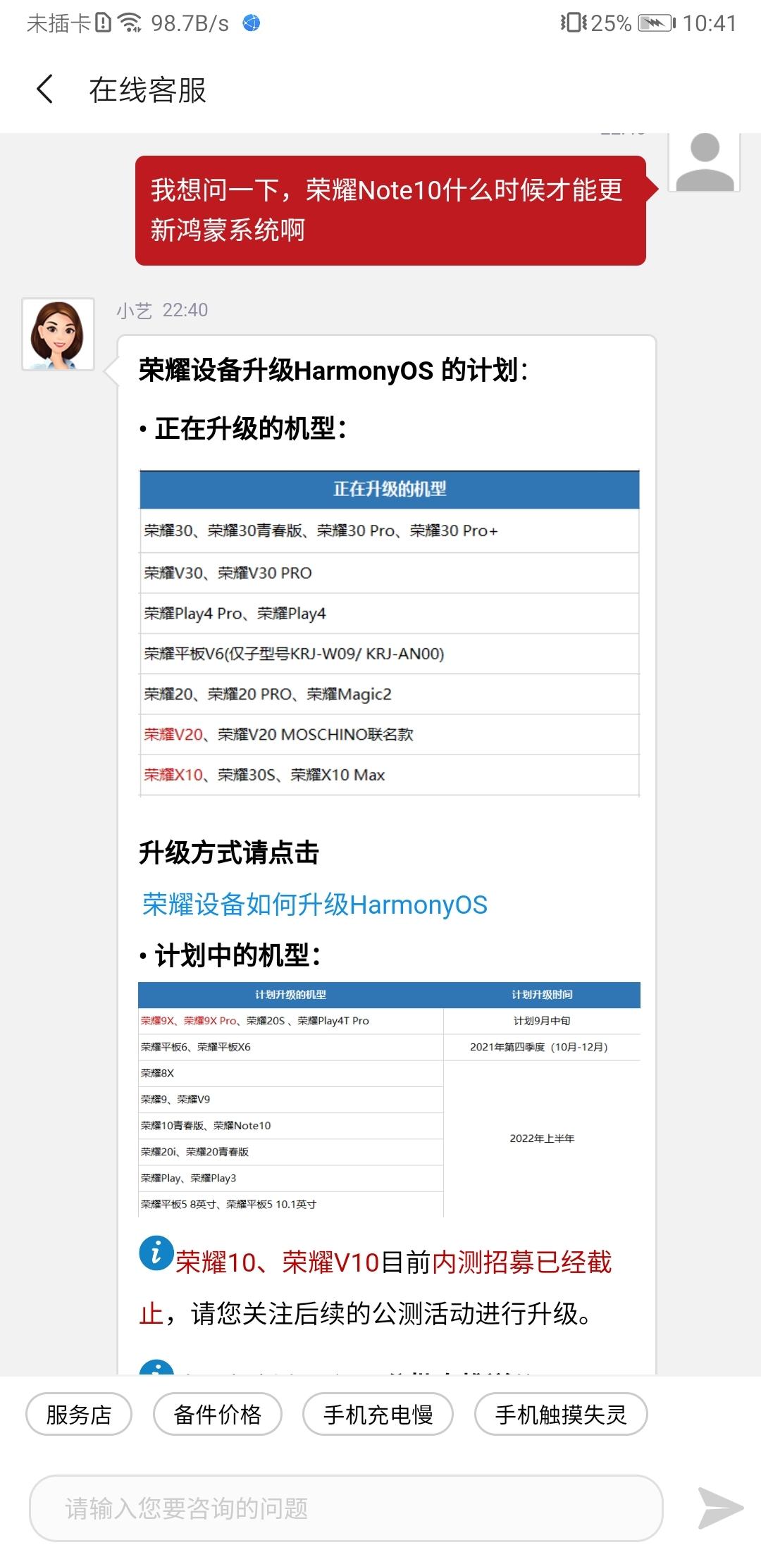 Screenshot_20210828_224140_com.huawei.fans.jpg