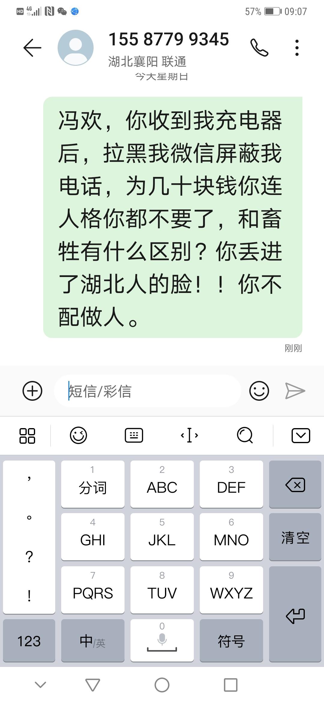Screenshot_20210829_090708_com.android.mms.jpg