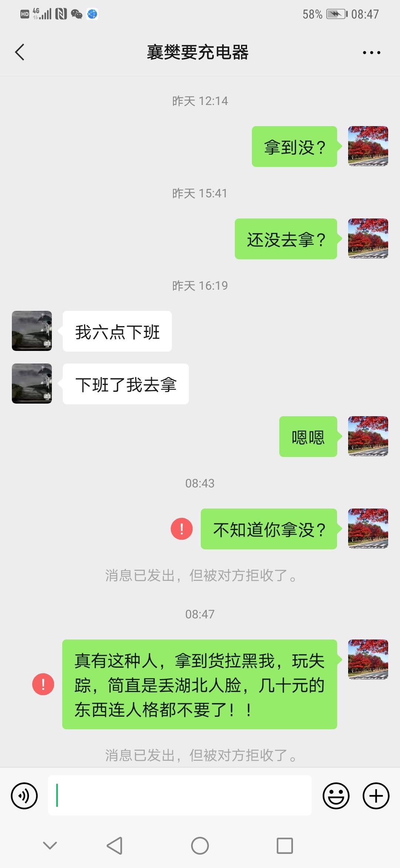 Screenshot_20210829_084753_com.tencent.mm.jpg