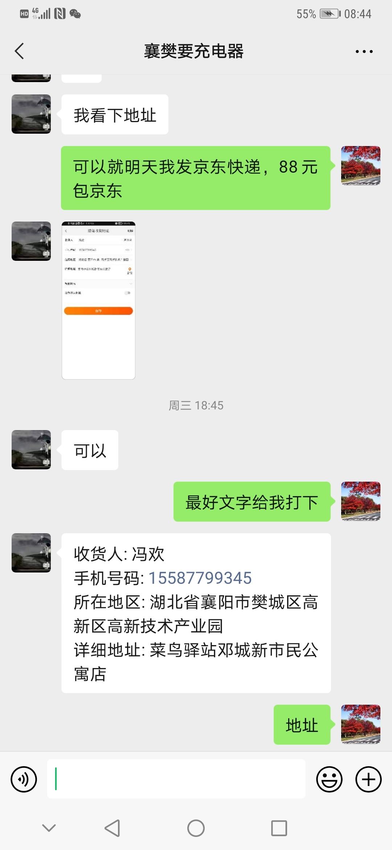 Screenshot_20210829_084403_com.tencent.mm.jpg