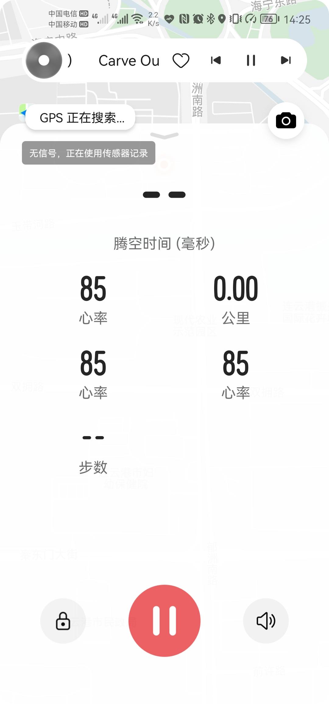 Screenshot_20210829_142540_com.huawei.health.jpg