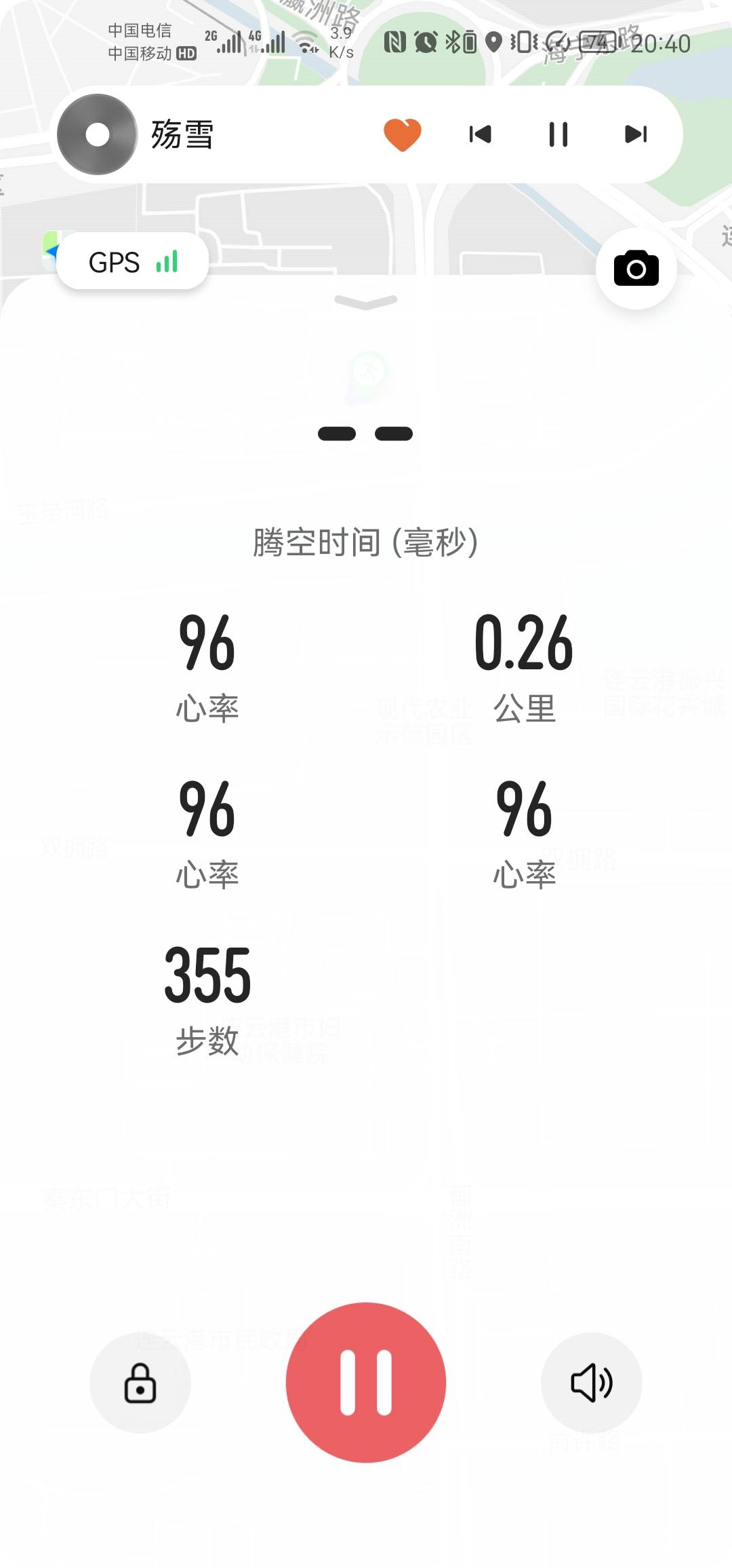 Screenshot_20210824_204039_com.huawei.health.jpg
