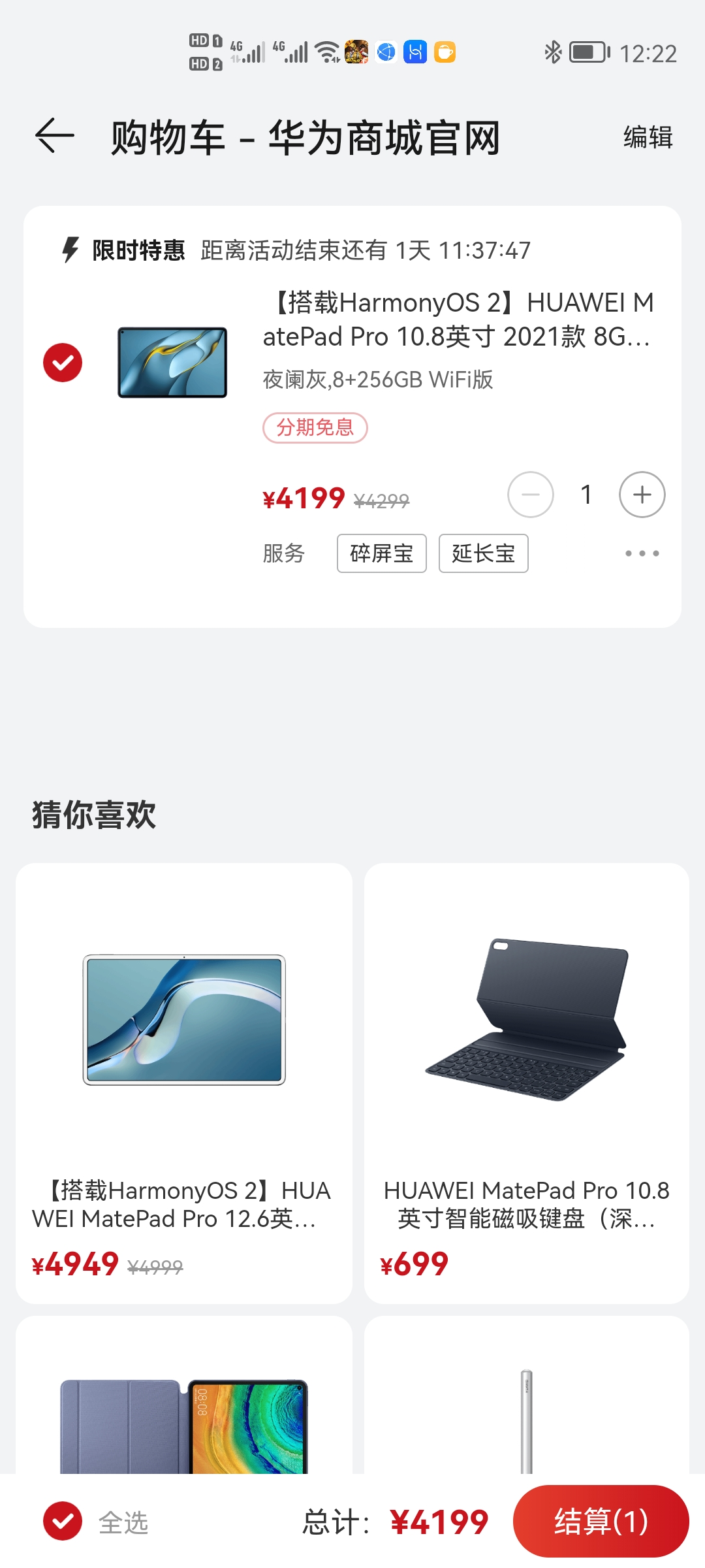 Screenshot_20210829_122214_com.huawei.phoneservice.jpg