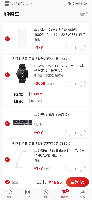 Screenshot_20210829_170058_com.vmall.client.jpg