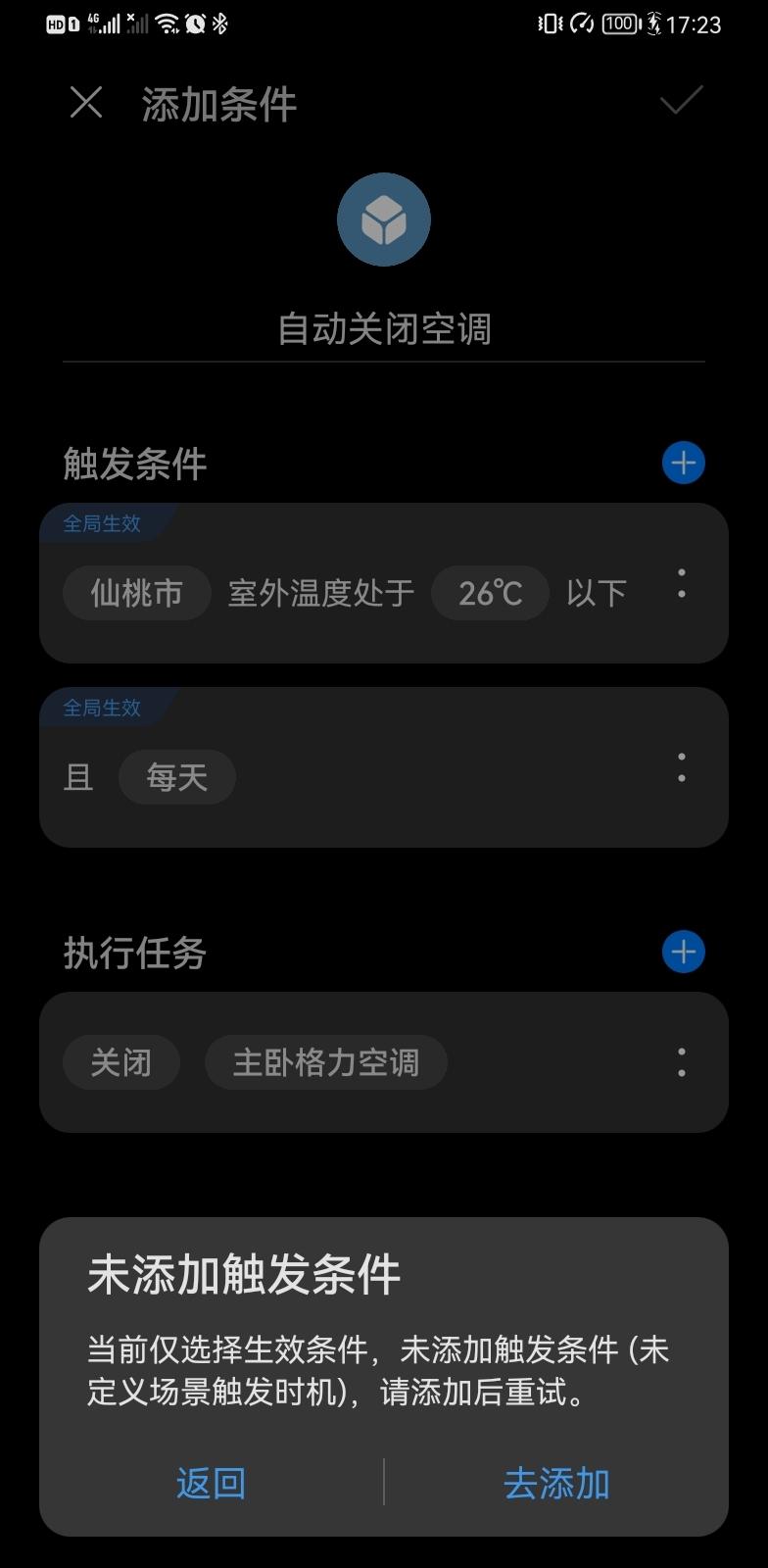 Screenshot_20210829_172346_com.huawei.smarthome.jpg