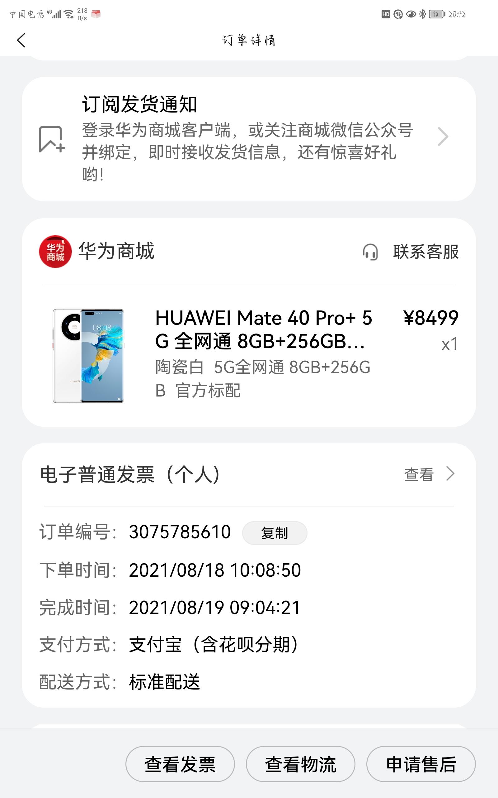 Screenshot_20210829_204234_com.vmall.client.jpg