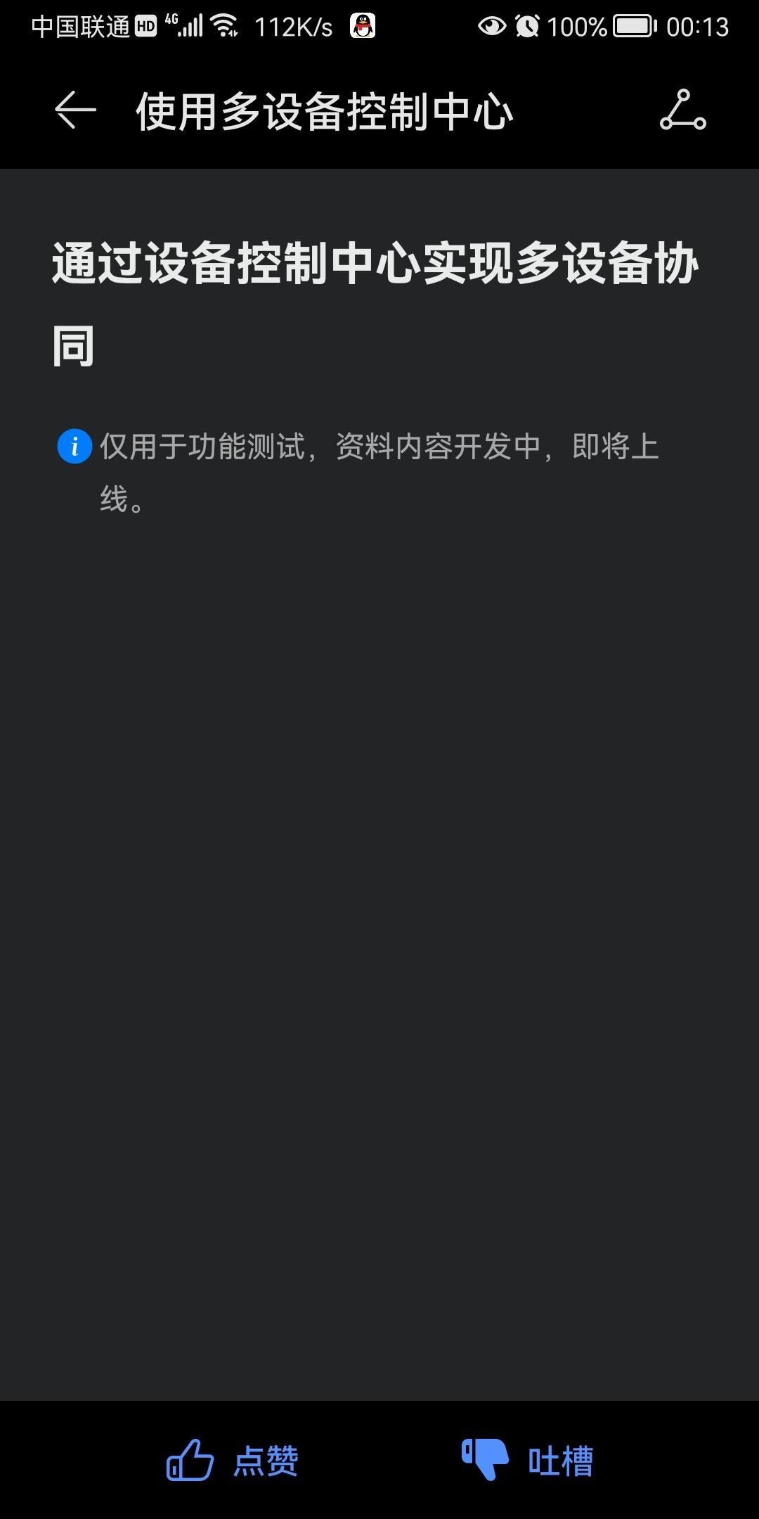 Screenshot_20210830_001349_com.huawei.android.tips.jpg