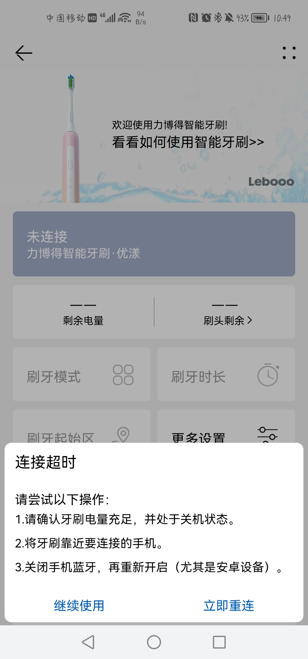 Screenshot_20210830_104951_com.huawei.smarthome.jpg