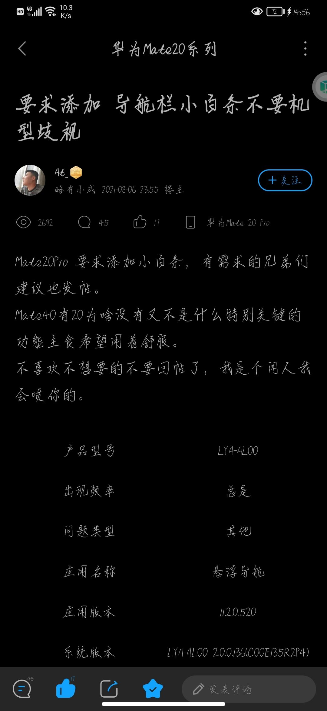 Screenshot_20210830_145601_com.huawei.fans.jpg