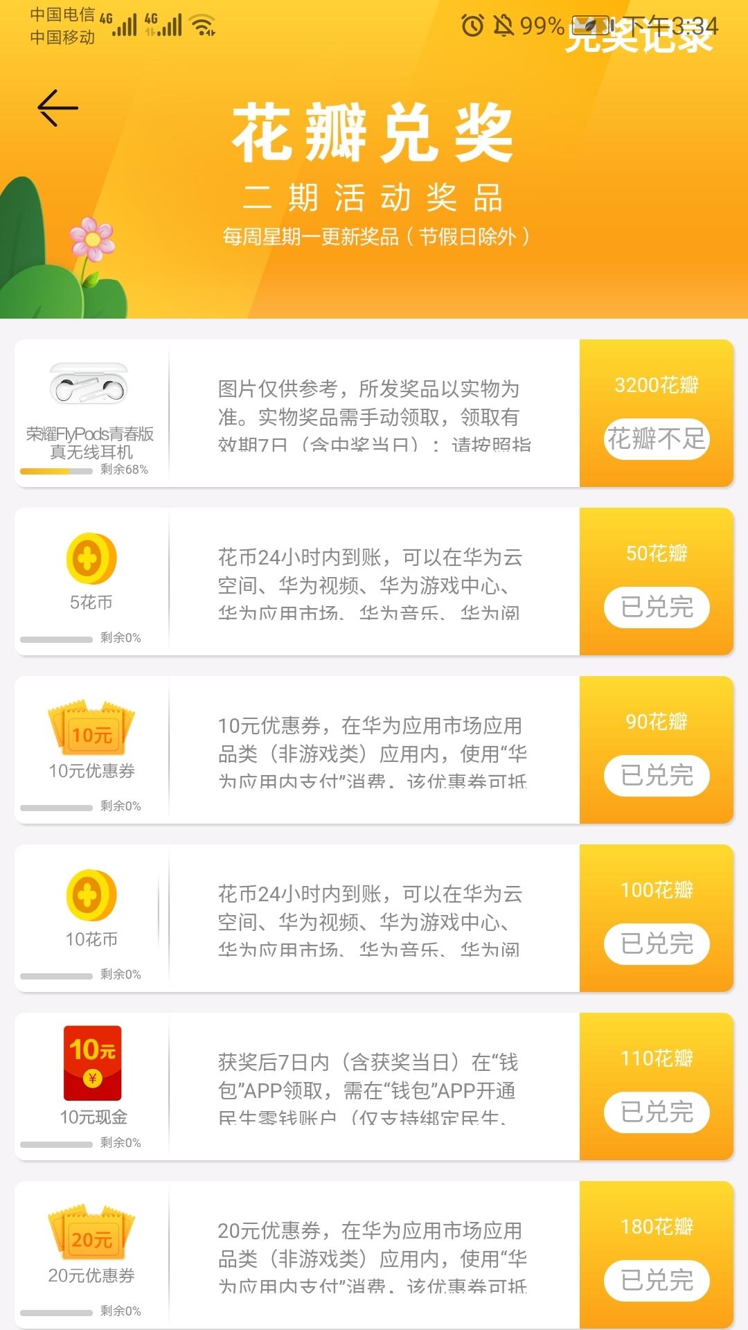 Screenshot_20210830_153448_com.huawei.appmarket.jpg