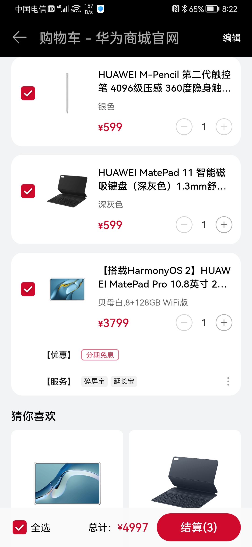 Screenshot_20210831_082241_com.huawei.phoneservice.jpg
