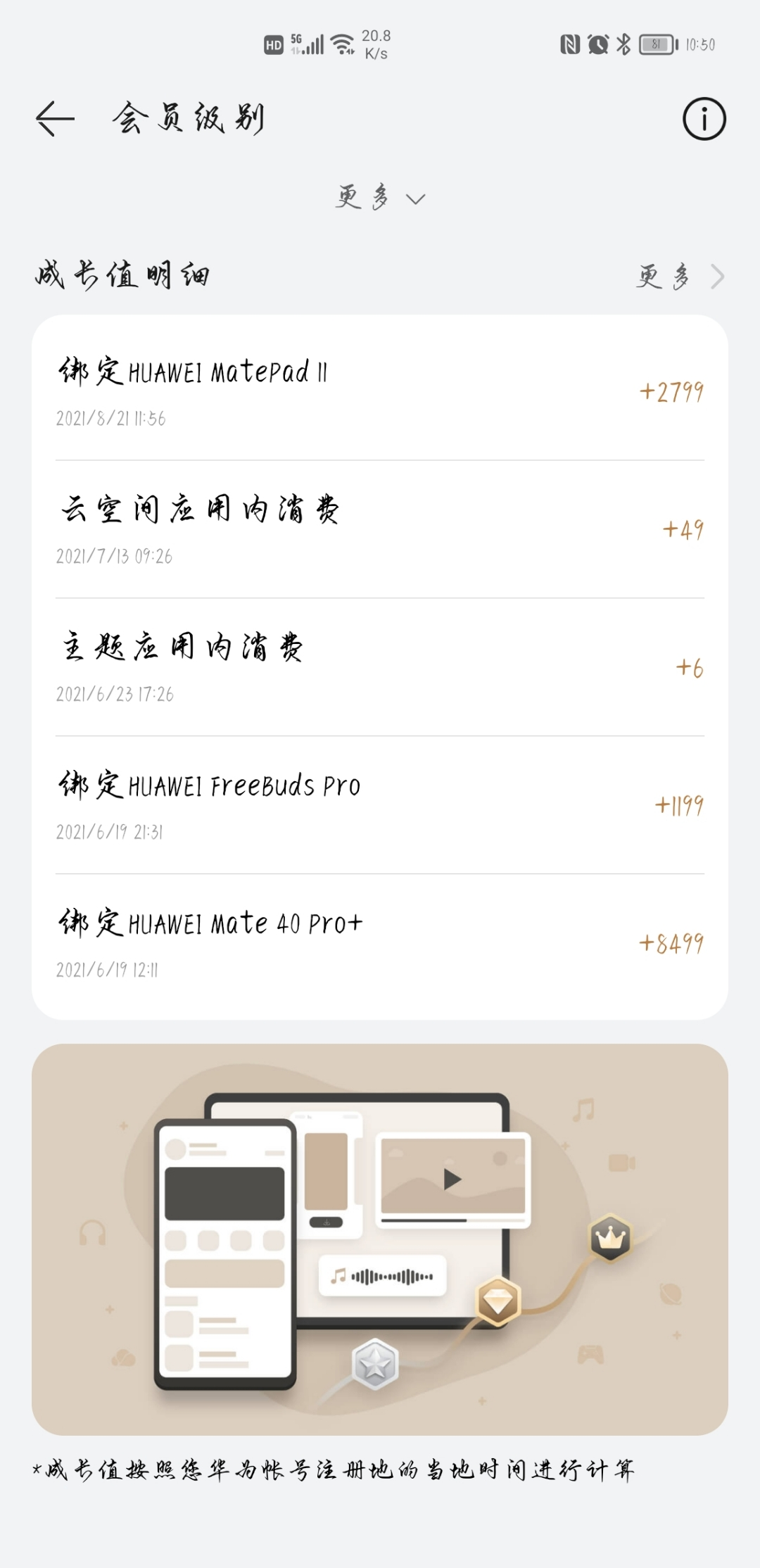 Screenshot_20210831_105054_com.huawei.mycenter.jpg