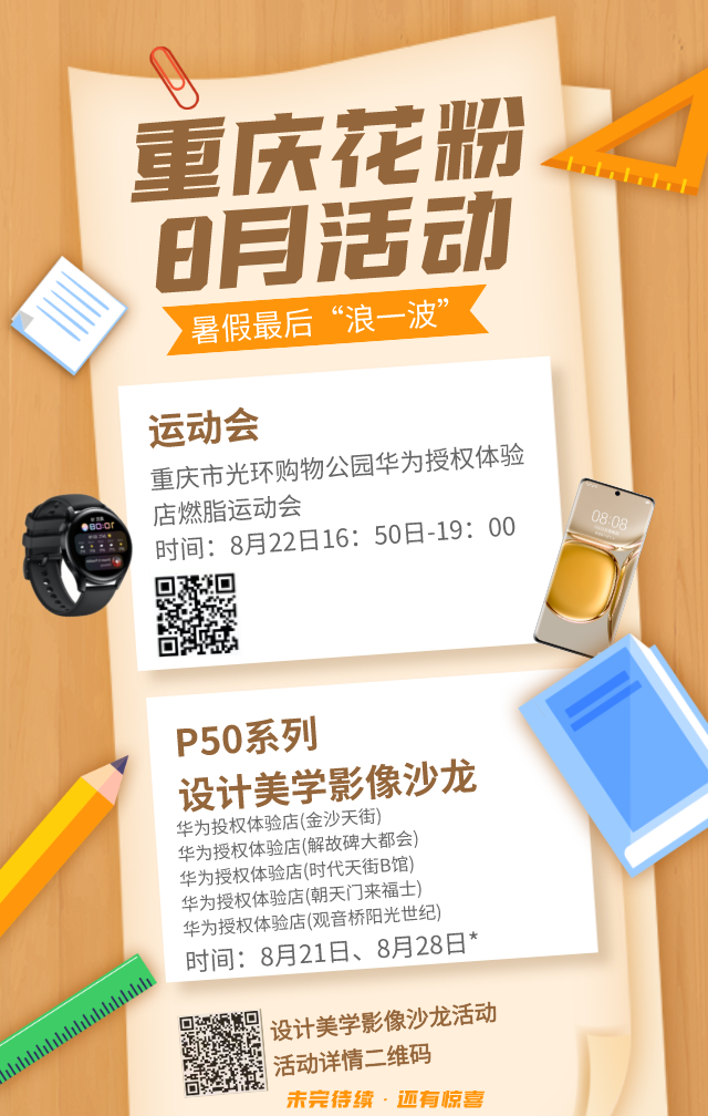 8月活动海报.png
