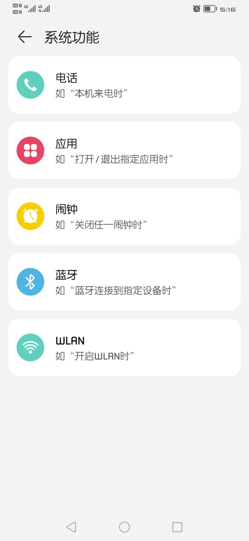 Screenshot_20210831_171630_com.huawei.smarthome.jpg