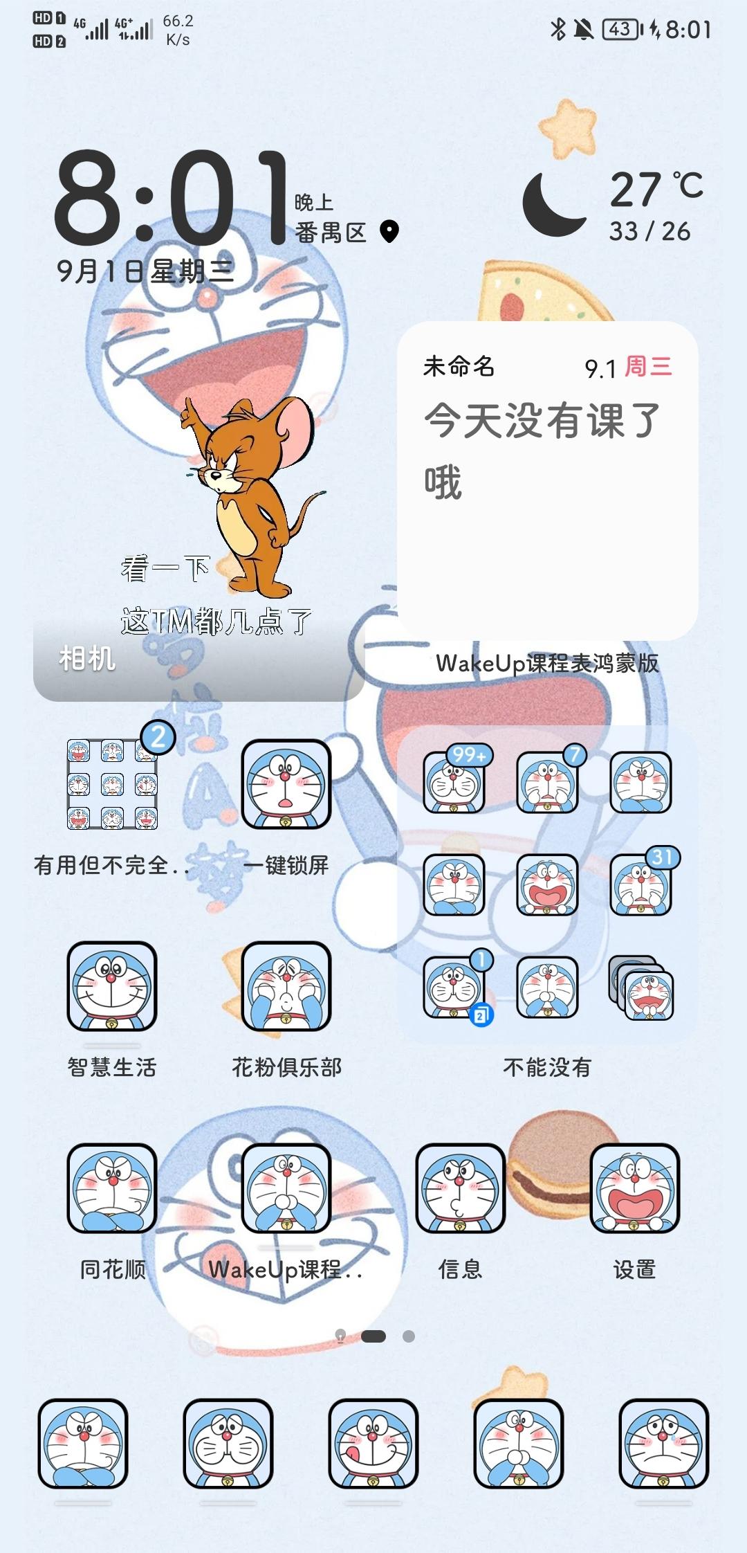 Screenshot_20210901_200124_com.huawei.android.launcher.jpg