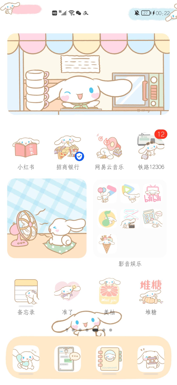 Screenshot_20210806_002210_com.huawei.android.launcher.jpg