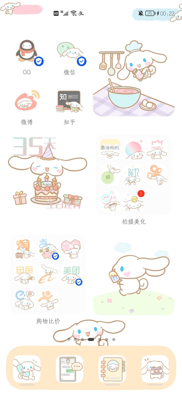 Screenshot_20210806_002205_com.huawei.android.launcher.jpg