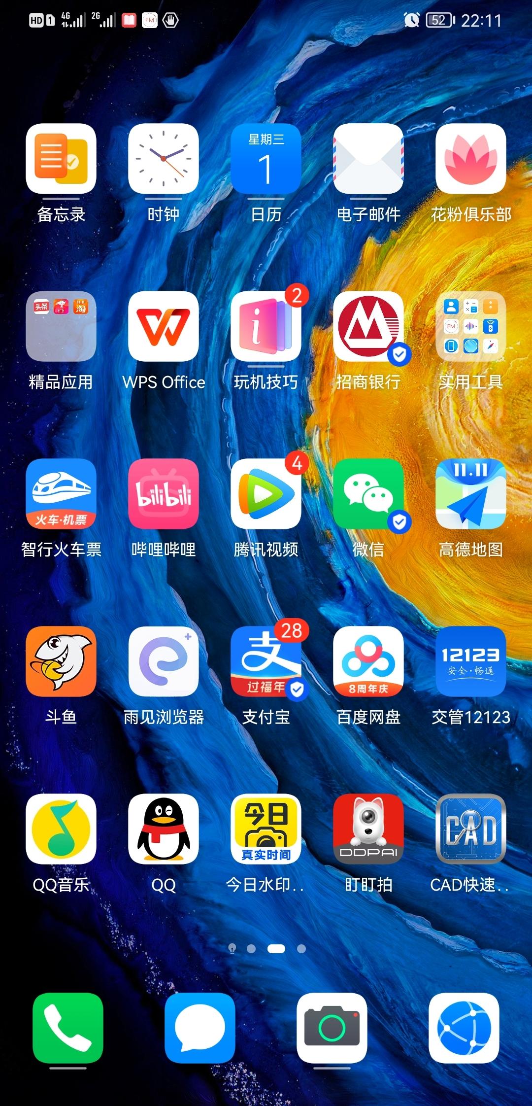 Screenshot_20210901_221122_com.huawei.android.launcher.jpg