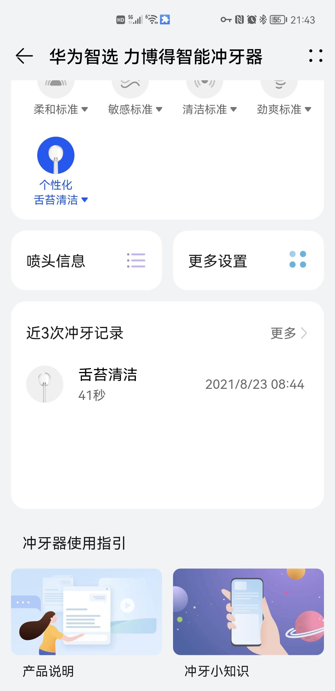 Screenshot_20210901_214345_com.huawei.smarthome.jpg
