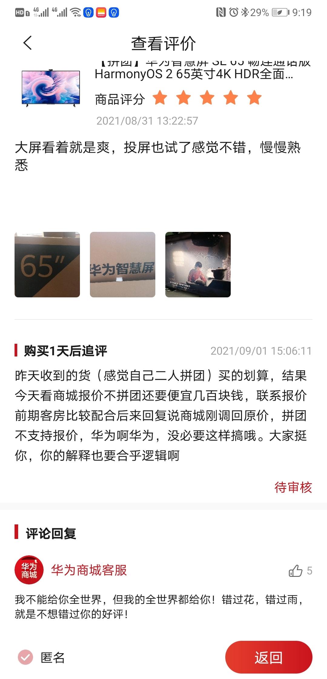 Screenshot_20210901_211905_com.vmall.client.jpg