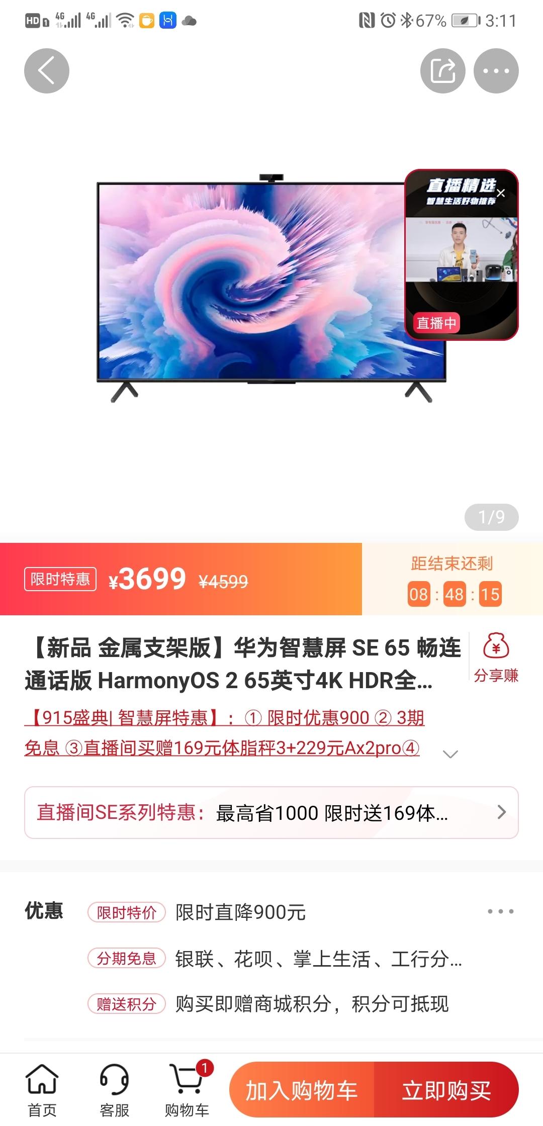 Screenshot_20210901_151145_com.vmall.client.jpg