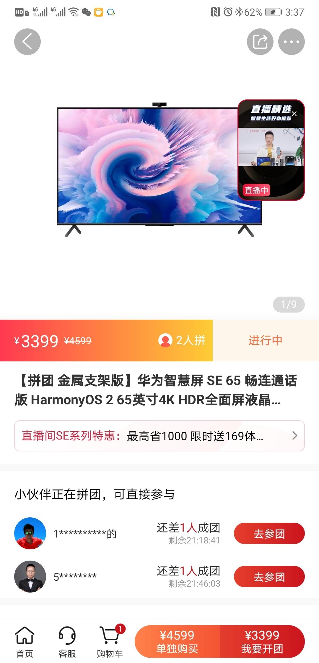 Screenshot_20210901_153752_com.vmall.client.jpg