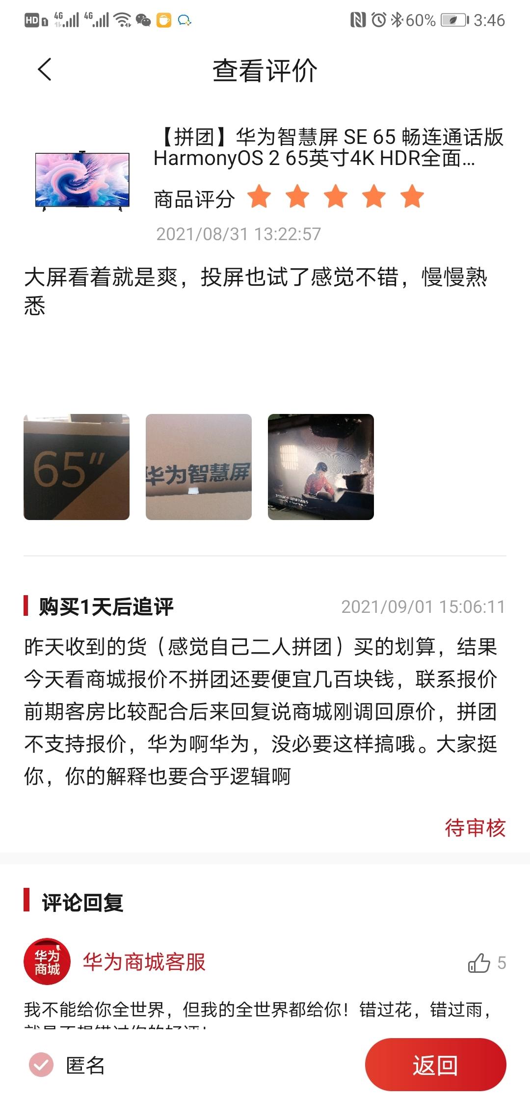 Screenshot_20210901_154650_com.vmall.client.jpg