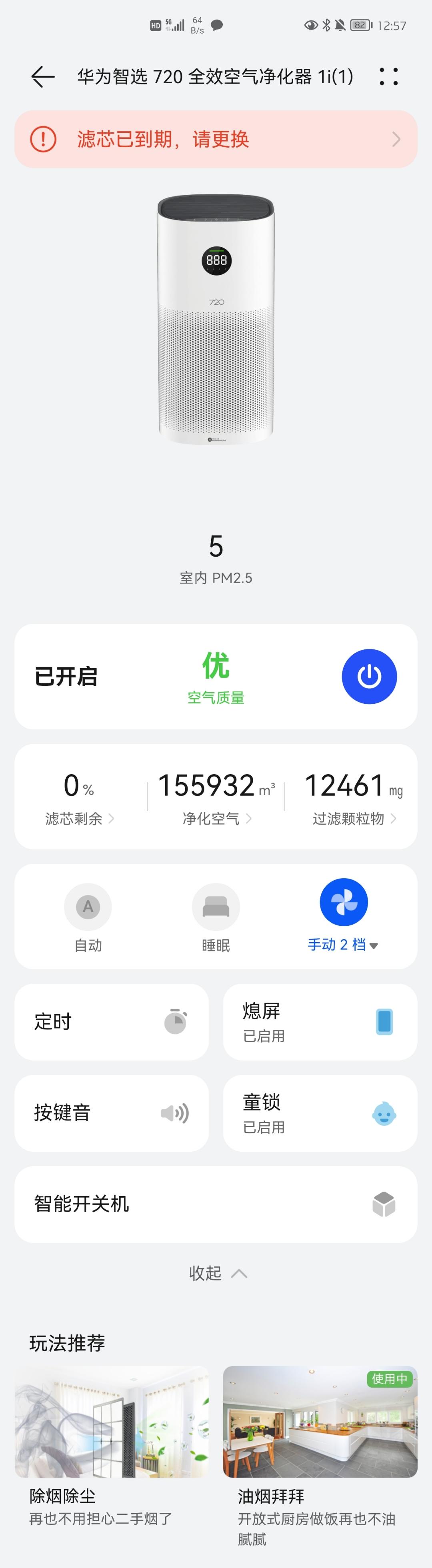 Screenshot_20210902_125743_com.huawei.smarthome.jpg