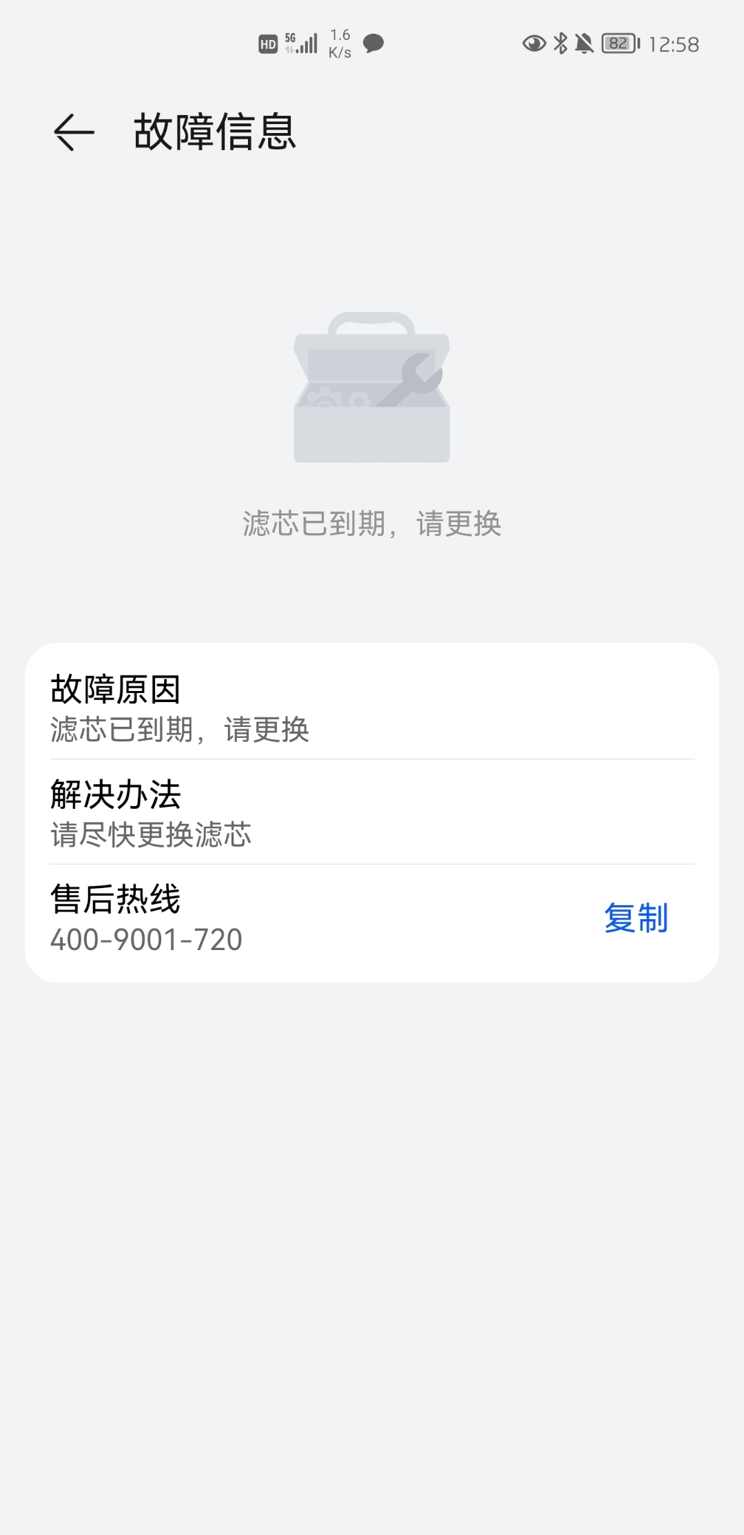 Screenshot_20210902_125833_com.huawei.smarthome.jpg