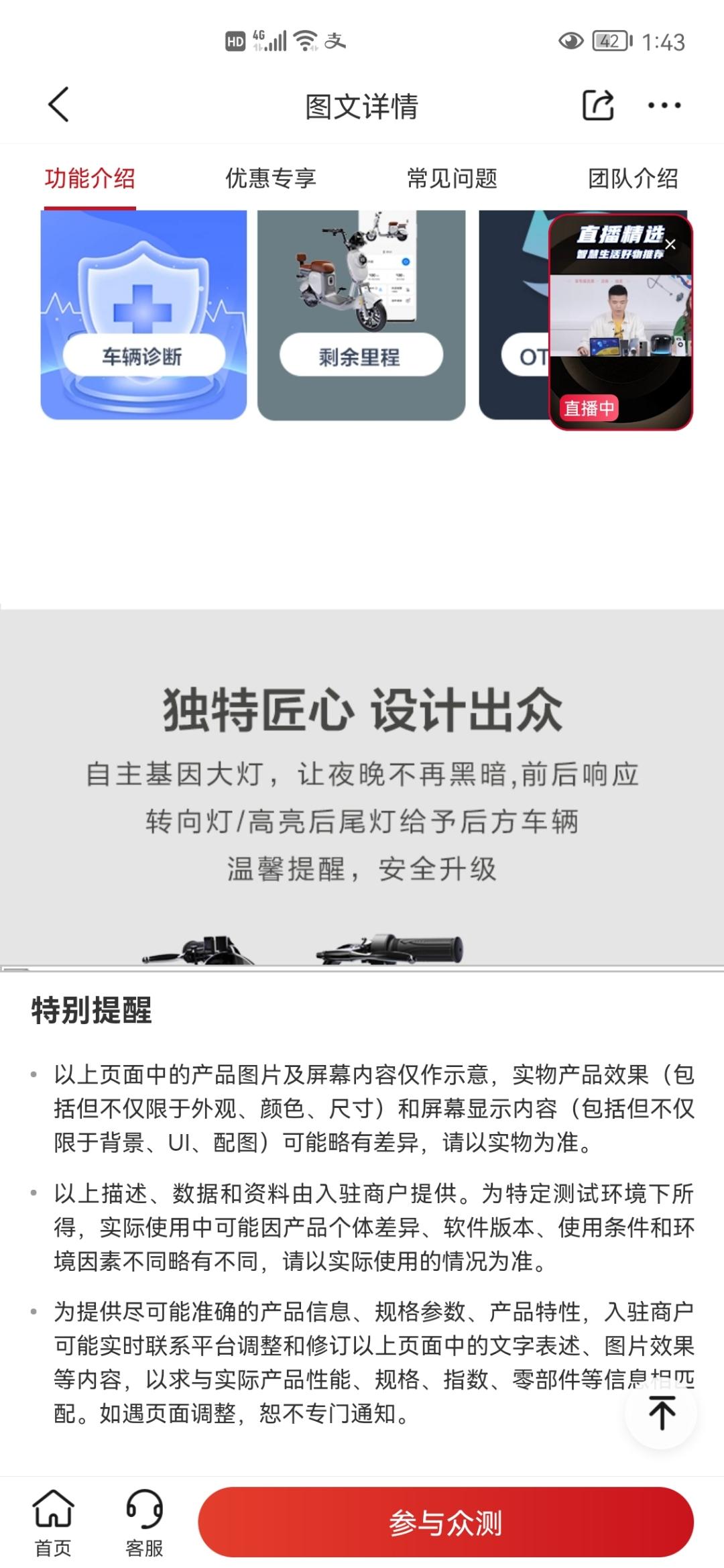 Screenshot_20210902_134343_com.vmall.client.jpg