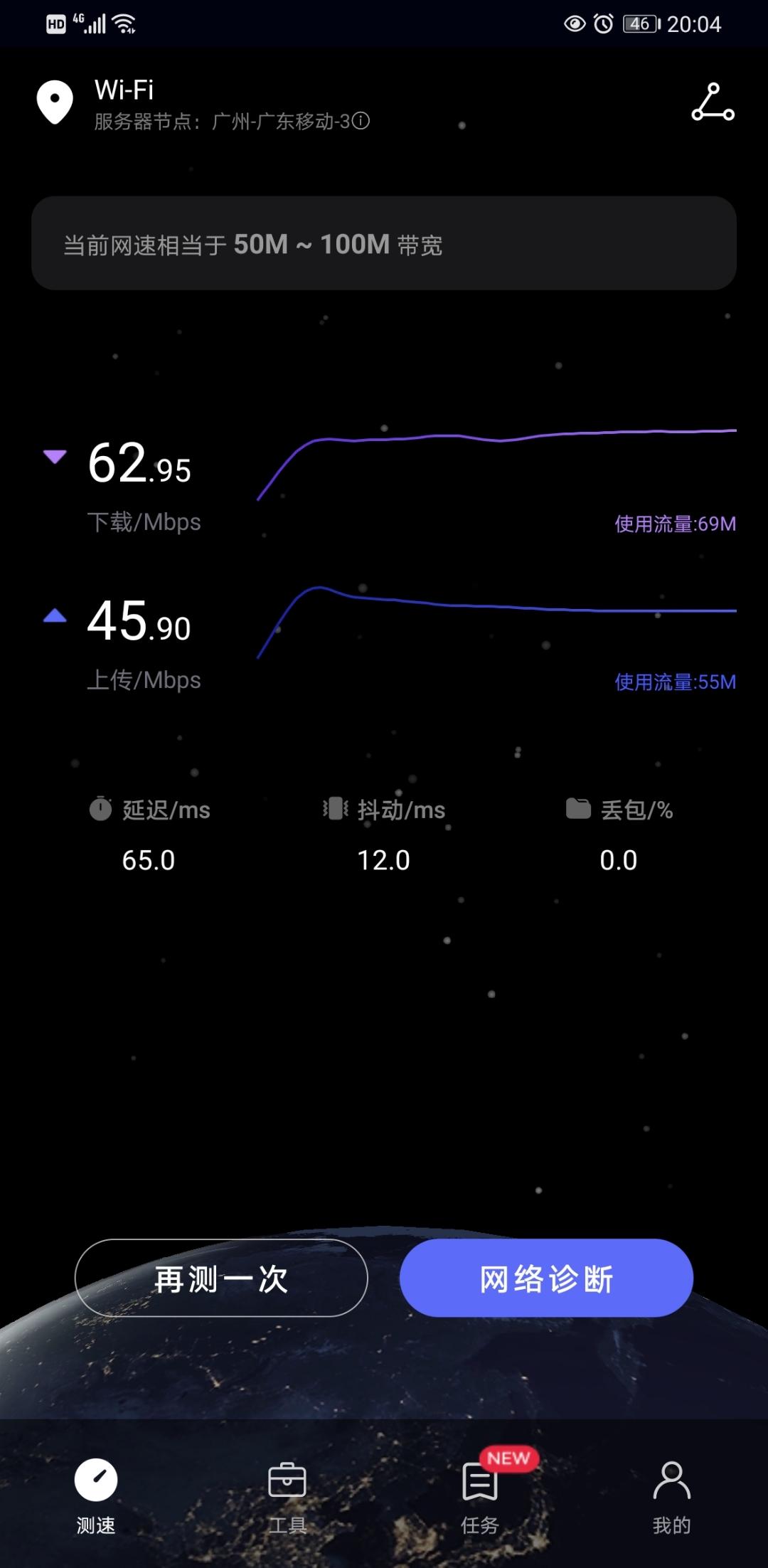 Screenshot_20210902_200415_com.huawei.genexcloud.speedtest.jpg