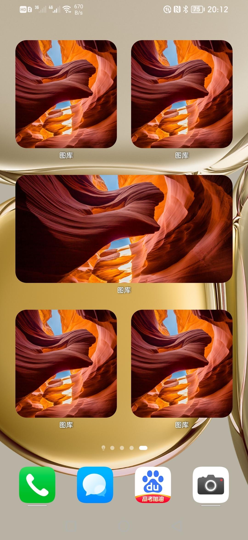 Screenshot_20210902_201207_com.huawei.android.launcher.jpg