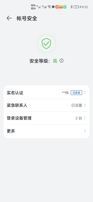 Screenshot_20210902_203249_com.huawei.hwid.jpg
