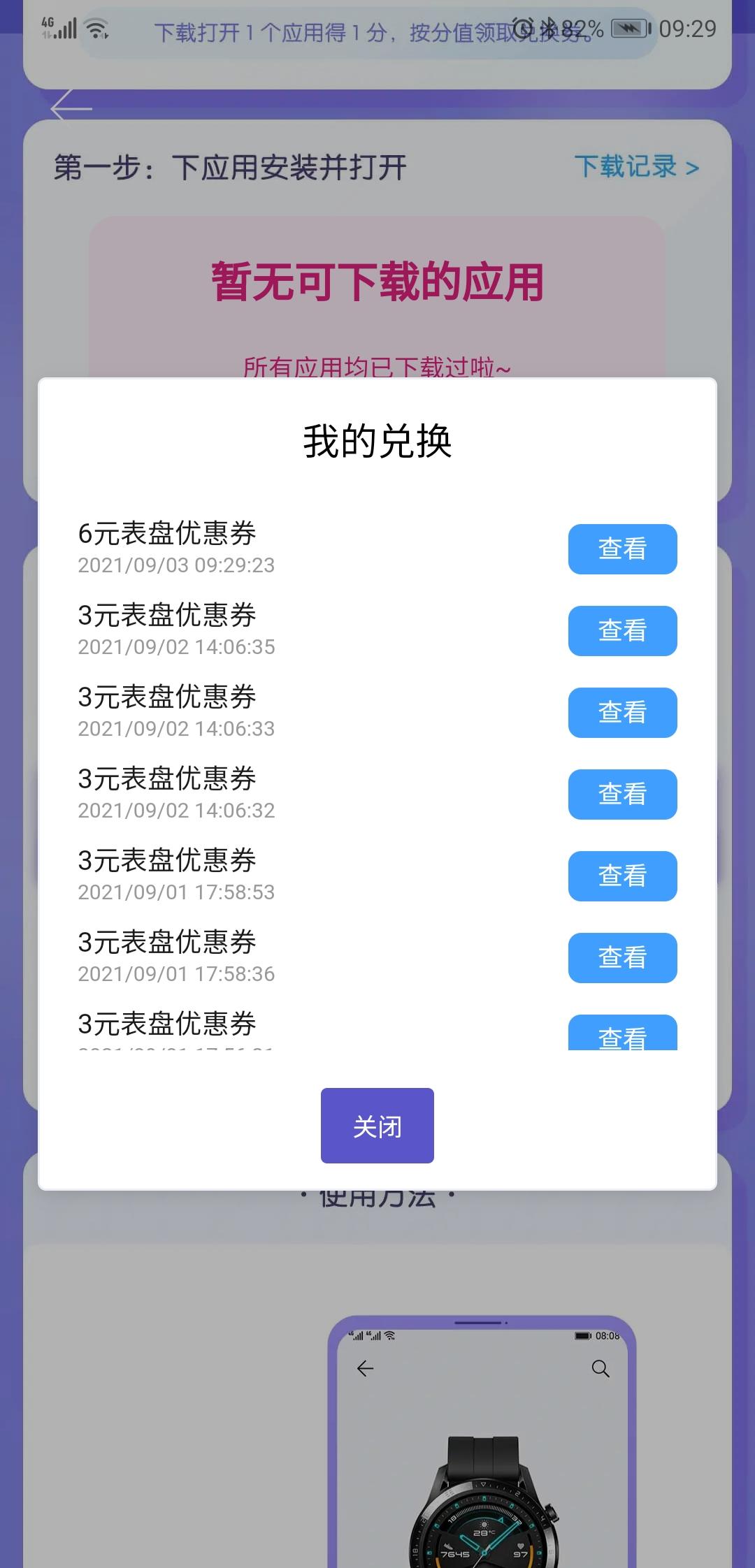 Screenshot_20210903_092943_com.huawei.health.jpg