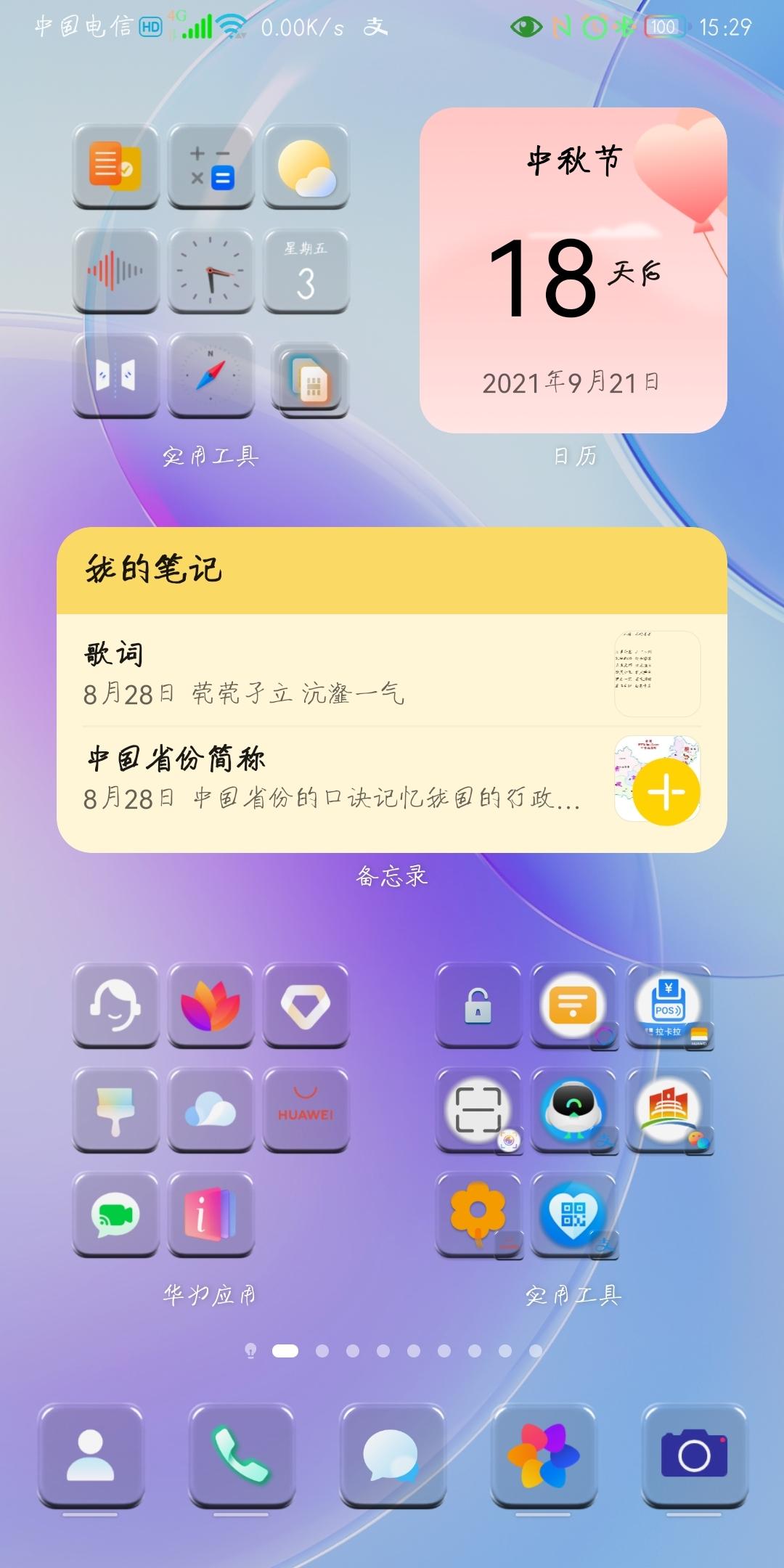 Screenshot_20210903_152918_com.huawei.android.launcher.jpg