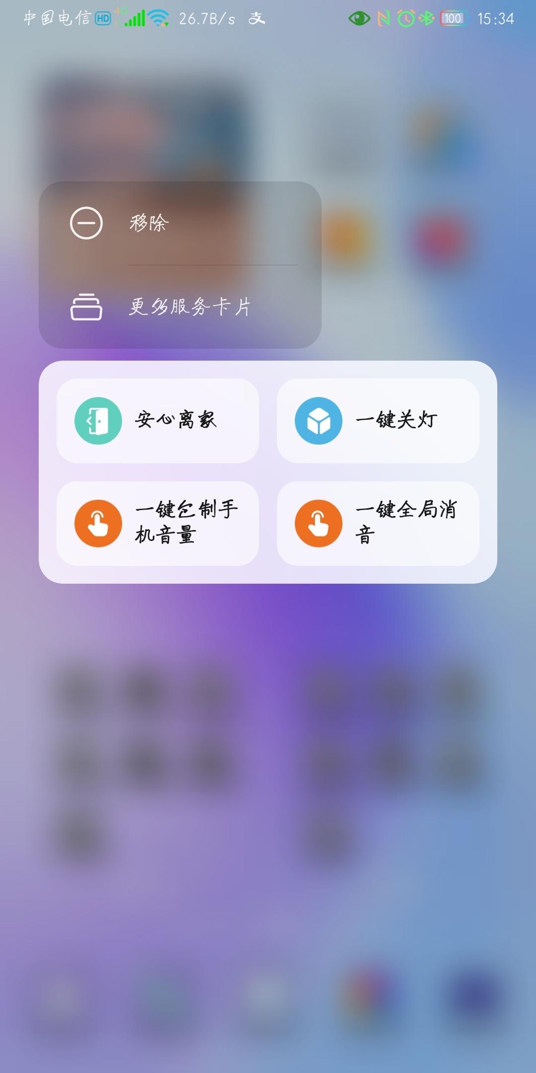 Screenshot_20210903_153455_com.huawei.android.launcher.jpg