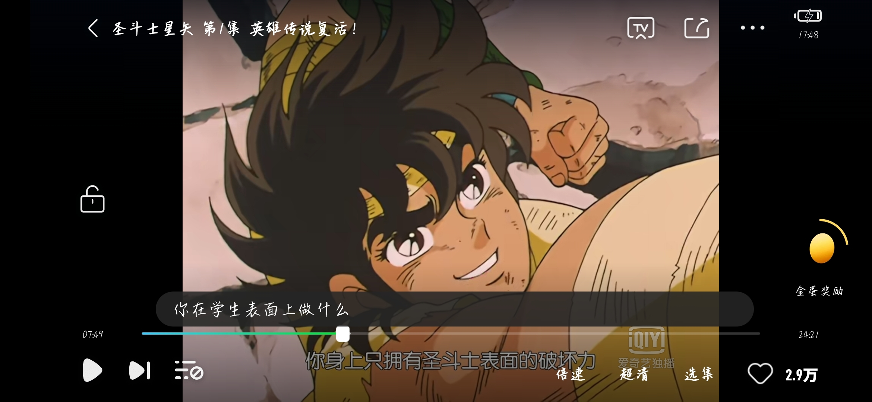 Screenshot_20210903_174828_com.qiyi.video.lite.jpg