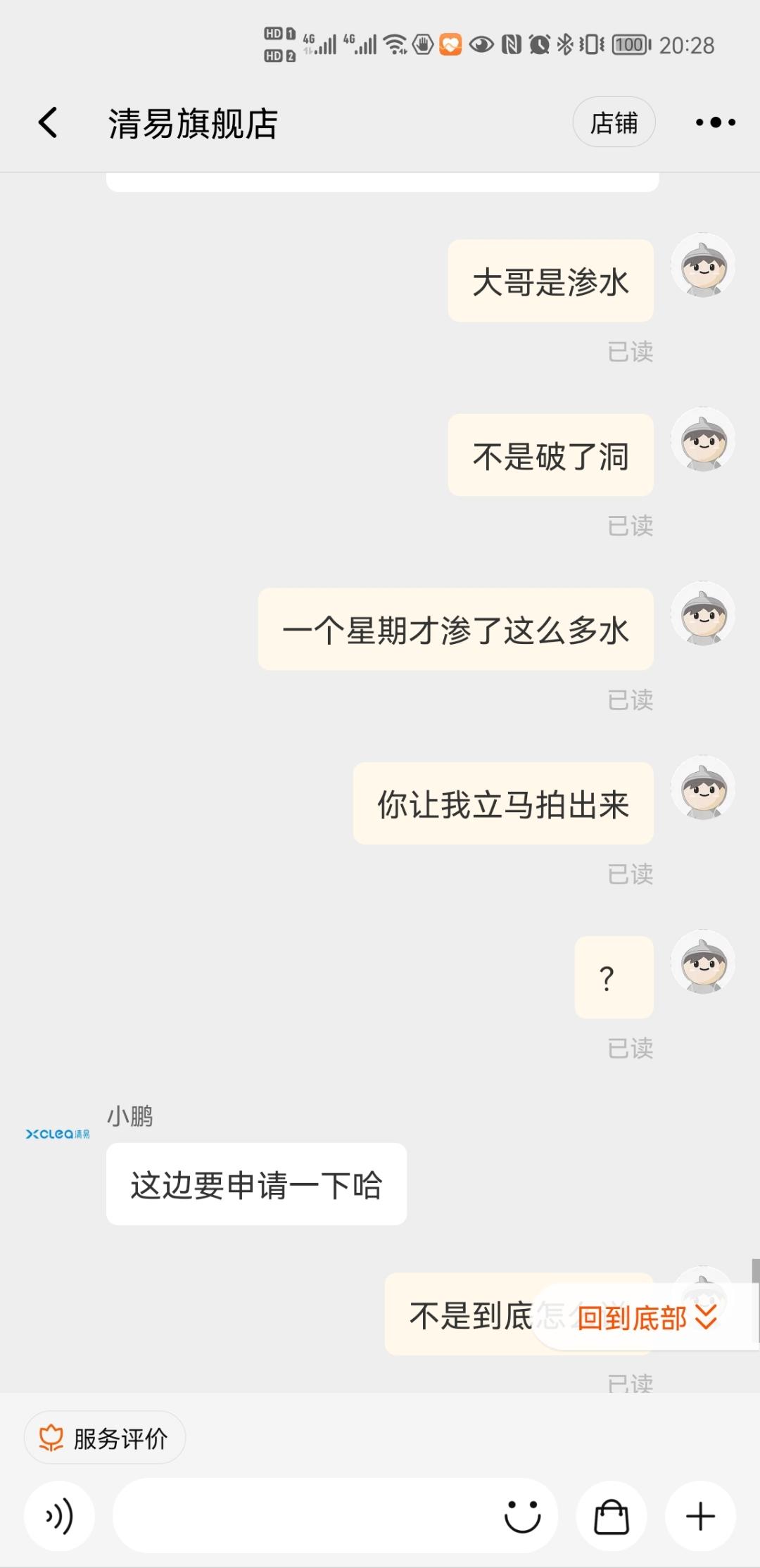 Screenshot_20210903_202803_com.taobao.taobao.jpg