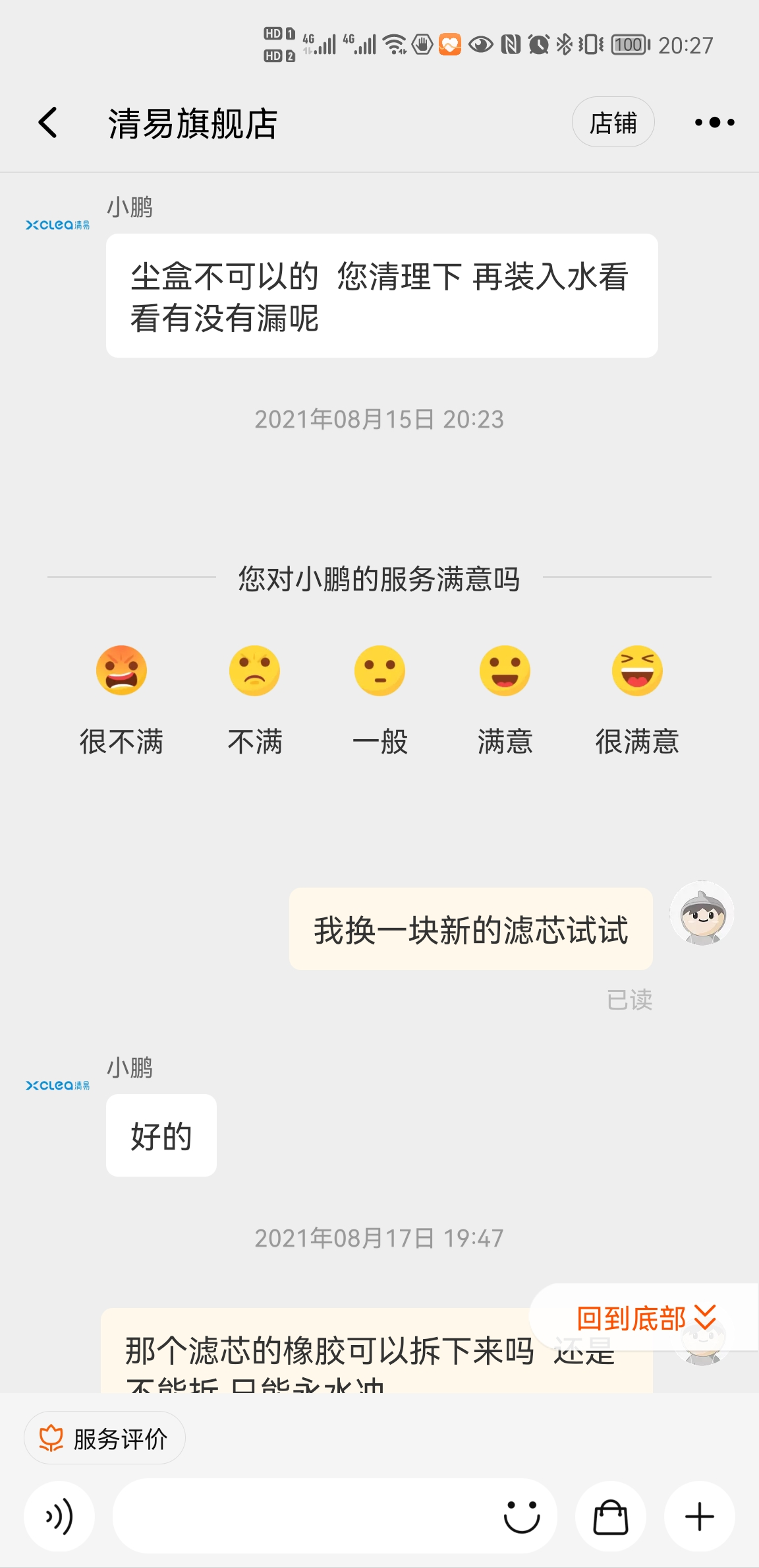 Screenshot_20210903_202732_com.taobao.taobao.jpg