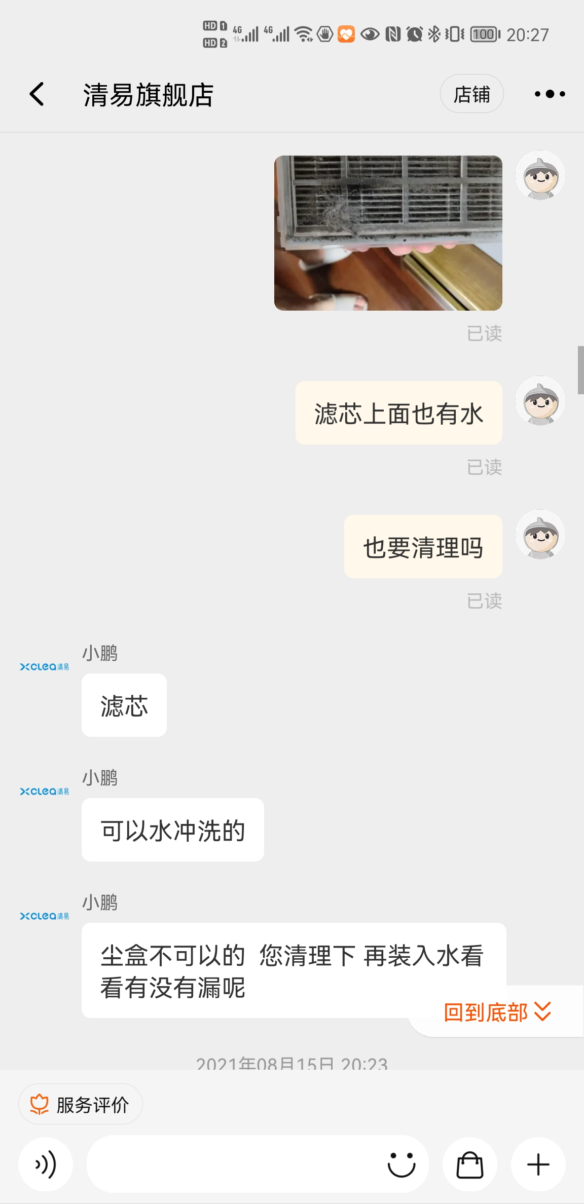Screenshot_20210903_202725_com.taobao.taobao.jpg