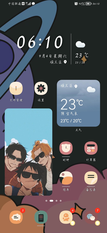 Screenshot_20210904_061018_com.huawei.android.launcher.jpg