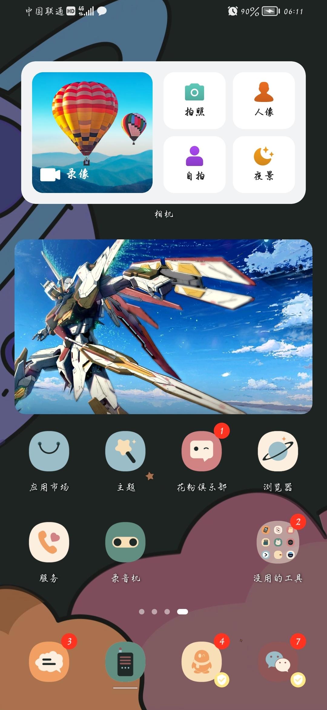 Screenshot_20210904_061109_com.huawei.android.launcher.jpg