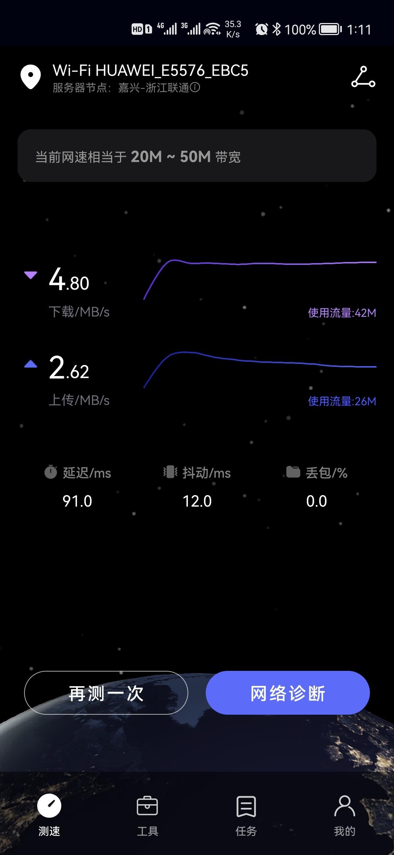 Screenshot_20210903_131100_com.huawei.genexcloud.speedtest.jpg